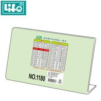 徠福LIFE L型壓克力商品標示架 餐飲架 No.1180(6''x4'') / No.1185 No.1176 A4