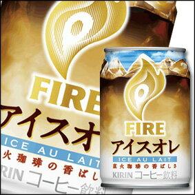FIRE咖啡-冰歐蕾 280g