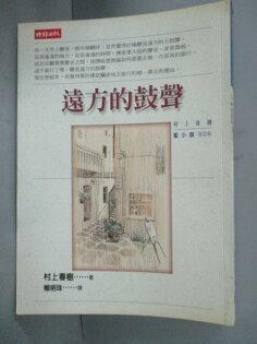 【書寶二手書T1/翻譯小說_IOB】遠方的鼓聲_村上春樹,賴明珠