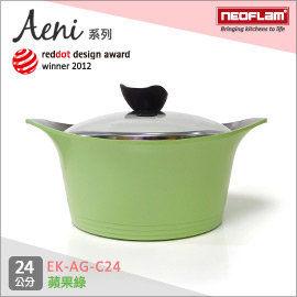 免運費 韓國NEOFLAM Aeni系列 24cm陶瓷不沾湯鍋+玻璃鍋蓋-蘋果綠 EK-AG-C24