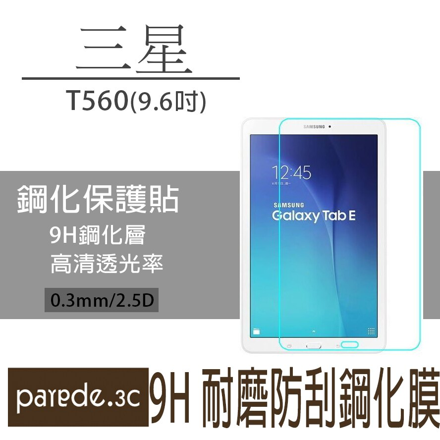 三星 平板9H鋼化玻璃膜Galaxy Tab E 9.6吋 T377 保護貼 鋼化膜 防爆耐【Parade.3C派瑞德】