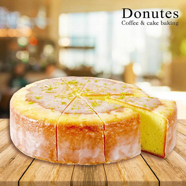 法式家常檸檬蛋糕8吋2入 11月購物狂歡免運限定組合 法式甜點 下午茶 伴手禮 A014 多那之 2