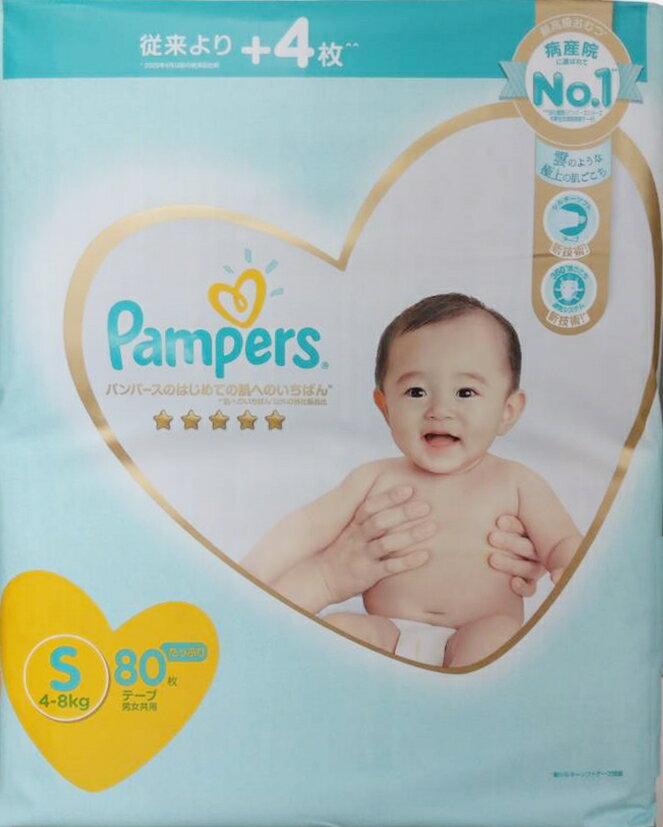 新版 【幫寶適】一級幫 日本境內版 黏貼型 尿布 S 80片3包裝