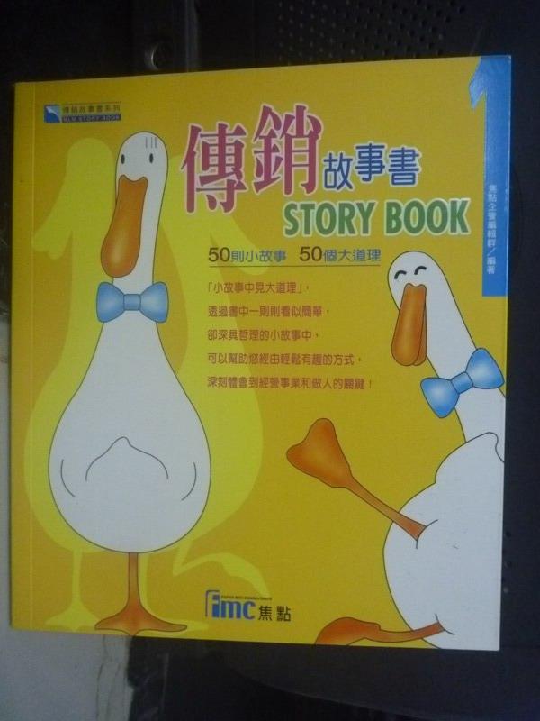 【書寶二手書T4/行銷_JCE】傳銷故事書1_焦點企管編輯部