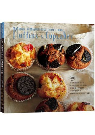 東京名師馬芬vs杯子蛋糕:只要1個缽盆+5種材料,奶油/液體油都可以輕鬆做!Muffins & Cupcakes