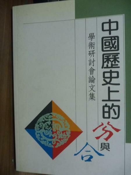 ~書寶 書T3/歷史_PHE~中國歷史上的分與合:學術研討會論文集_本書籌備委員會