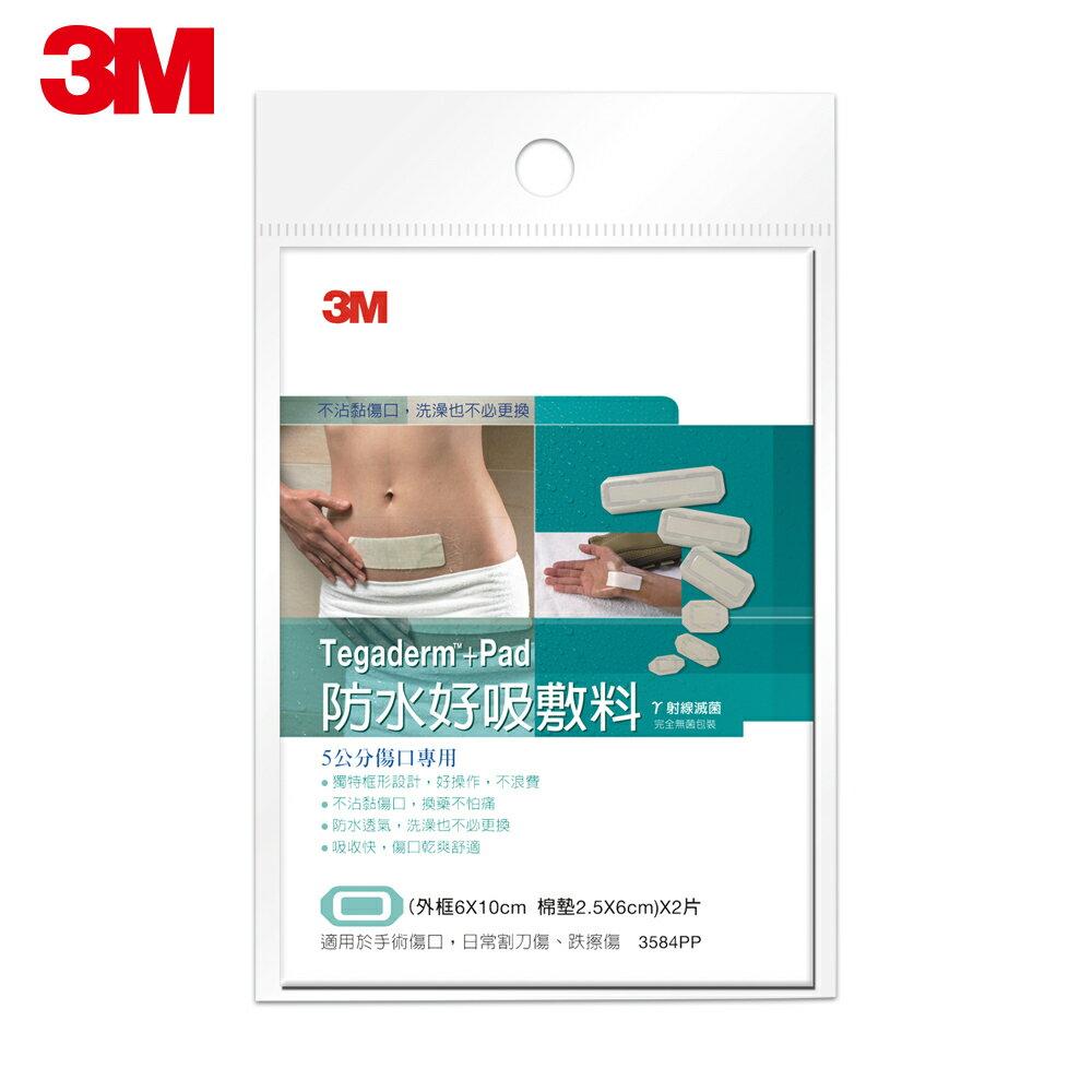 【3M】防水好吸敷料-5公分傷口專用 7000009884