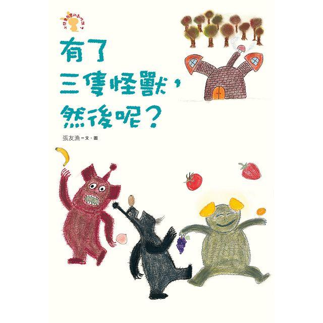 有了三隻怪獸,然後呢?--小徒弟兔寶的創作課2 1