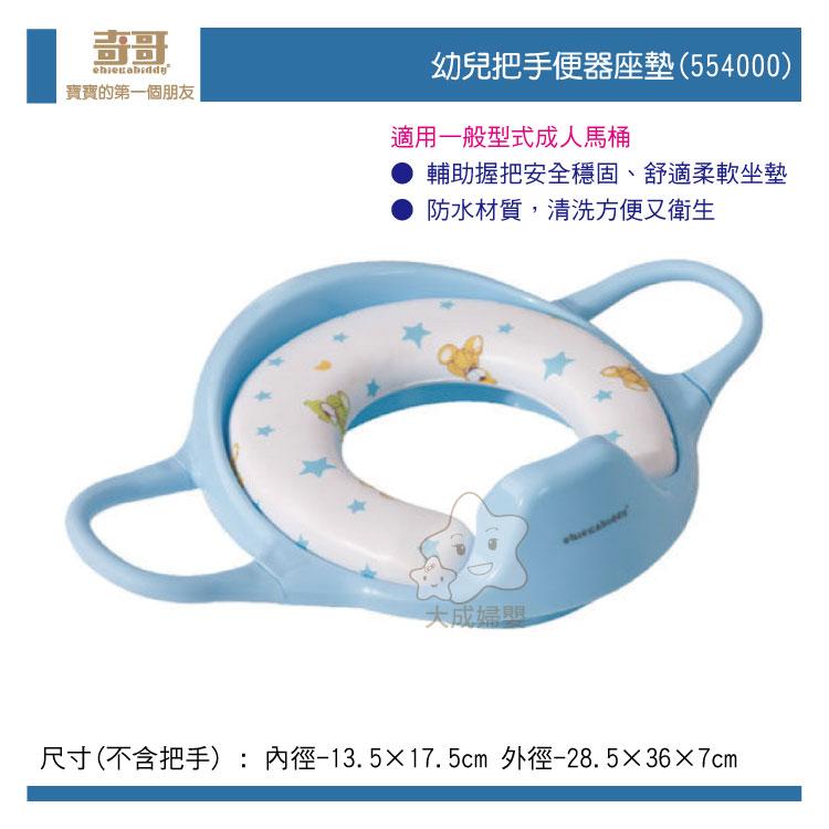 【大成婦嬰】 奇哥 幼兒把手便器座墊 (554000) 適用年齡 : 1歲以上