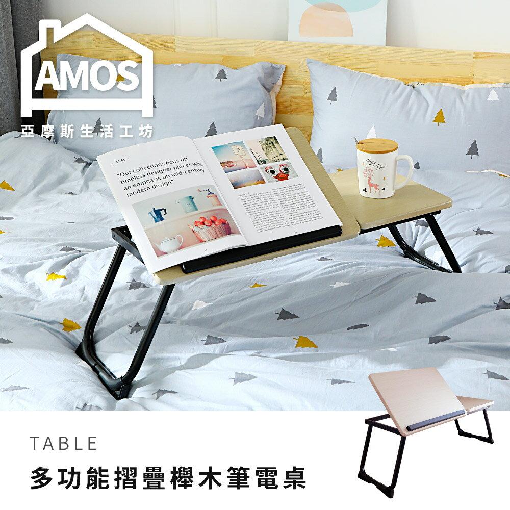 多功能摺疊櫸木筆電桌 / 床上桌 Amos  【DAA044】 1