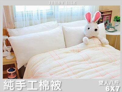 【名流寢飾家居館】傳統老師傅100%純手工棉被.雙人尺寸.8斤.全程臺灣製造