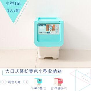【dayneeds】大口式小型透白收納箱滑輪整理箱衣物收納箱置物箱整理箱直取式收納箱