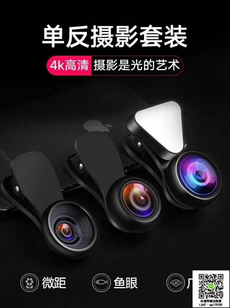 廣角鏡頭 廣角手機鏡頭三合一套裝自拍補光燈安卓通用蘋果微距鏡頭手機單反抖音拍照 MKS薇薇
