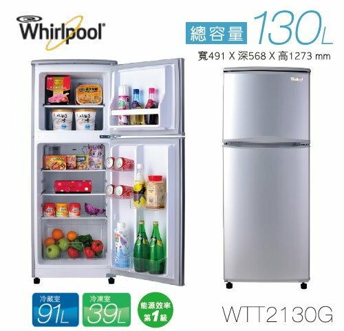 【佳麗寶】-(Whirlpool惠而浦)上下門130L電冰箱【WTT2130G】