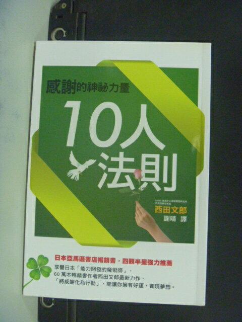 【書寶二手書T5/勵志_NJT】10人法則_西田文郎