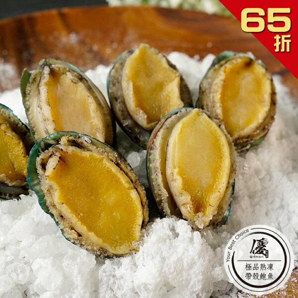 【火鍋加購↘下殺6.5折↘】極品熟凍帶殼鮑魚(6顆250g)份【水產優】