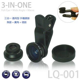 魚眼+廣角+微距 Lieqi LQ-001 LQ-011 通用型 手機鏡頭/外接/平板/自拍神器/ASUS ZenFone 2 ZE500CL/Laser ZE550KL/ZE601KL/ZenFon..