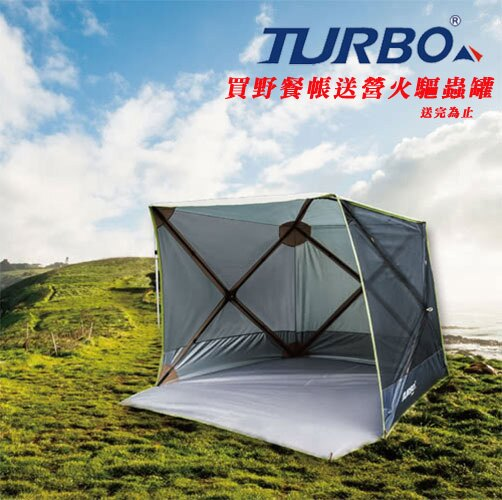 【RV運動家族】TURBO TENT PICNIC 200 野餐帳
