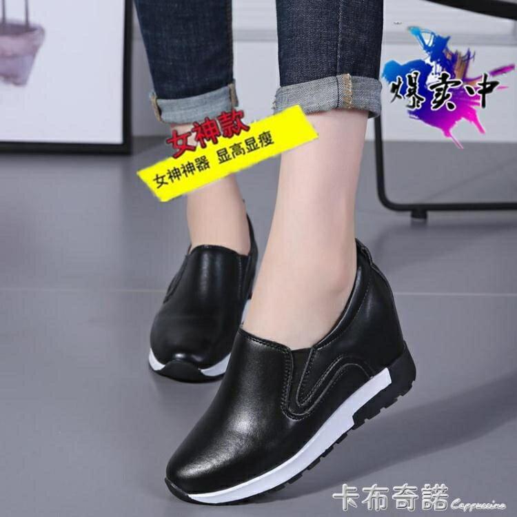 新款平底內增高一腳蹬樂福鞋休閒鞋懶人女鞋百搭秋鞋 卡布奇諾 8號時光