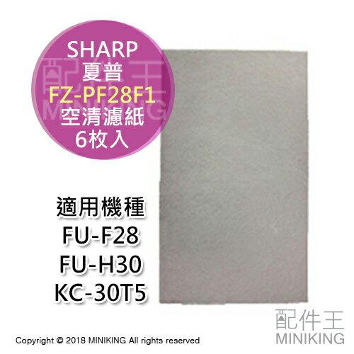 【配件王】日本代購 SHARP 夏普 FZ-PF28F1 空氣清淨機 濾紙 6枚入 適用 FU-F28 FU-H30