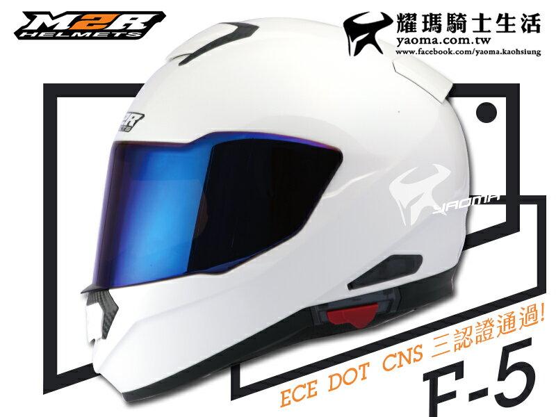 『送贈品』M2R全罩帽| F-5 白 素色 【內置墨鏡】 安全帽 F5 『耀瑪騎士生活機車部品』
