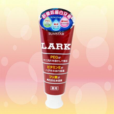 敵富朗超市 三詩達新樂垢齒白牙膏 150g 有效期限:2019.04.01