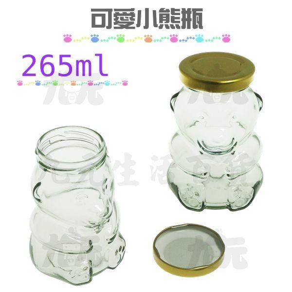 【九元生活百貨】可愛小熊瓶265ml果醬瓶密封罐醬菜罐玻璃瓶玻璃罐