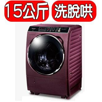 《結帳打95折》Panasonic國際牌【NA-V168DDH-V】洗衣機《15公斤》《滾筒,洗脫烘》