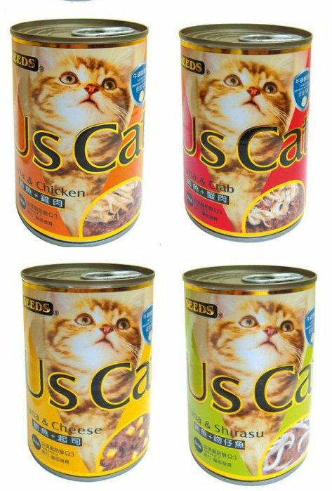 ★優逗★SEEDS US CAT 貓罐頭 24罐/箱 4種口味 可以混搭 整箱賣場