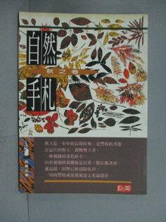 【書寶二手書T1/翻譯小說_ODK】自然手札:秋之卷_陳蒼多