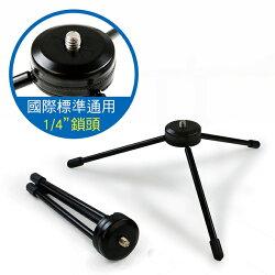 【迪特軍3C】1/4英寸螺絲鎖頭 金屬三腳支撐架-黑色