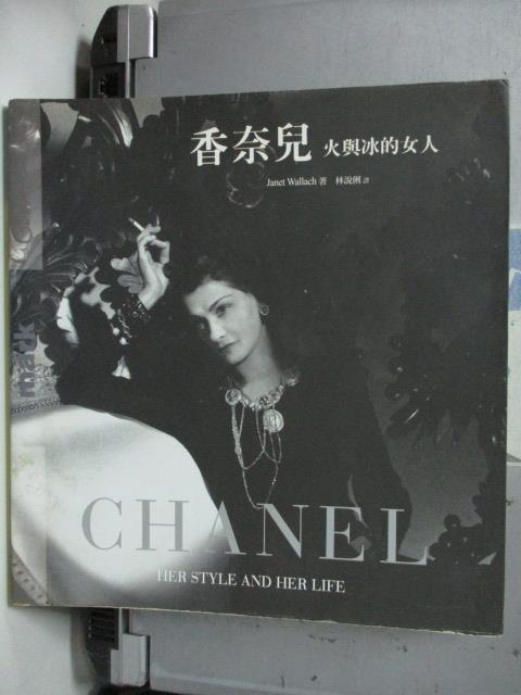 【書寶二手書T1/傳記_LEO】香奈兒-火與冰的女人_華勒
