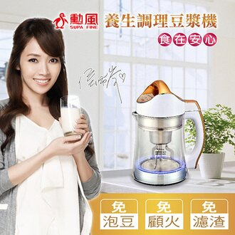 【美致生活館】勳風--養生調理豆漿機 HF-6618