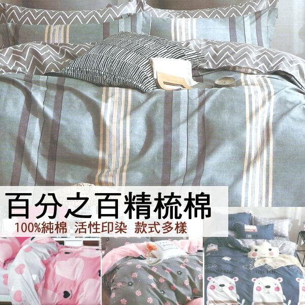 純棉雙人床包枕套組(床包高度35cm獨立筒 / 加高床也適用)【100%活性印染精梳棉】純棉材質舒適柔軟不易起毛球 活性印染不易掉色 - 限時優惠好康折扣