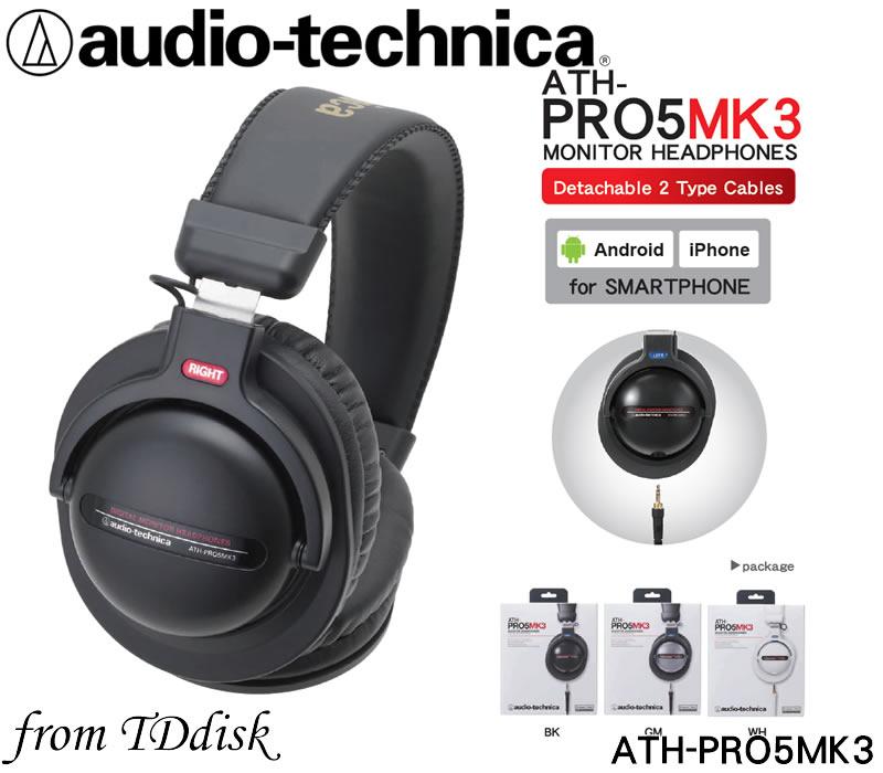 志達電子 ATH-PRO5MK3 audio-technica 日本鐵三角 DJ專業型監聽耳機 (台灣鐵三角公司貨) PS4適用