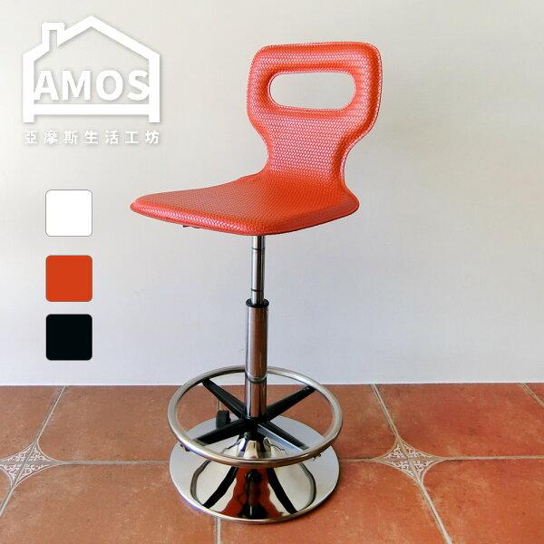 Amos 亞摩斯生活工坊:吧台椅高腳椅【YCN041】金魚平背雙升降吧檯椅Amos