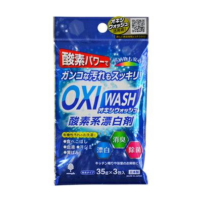 晨光進口生活用品:【晨光】日本製紀陽氧系漂白劑Oxywash35gx3包入(071107)【現貨】