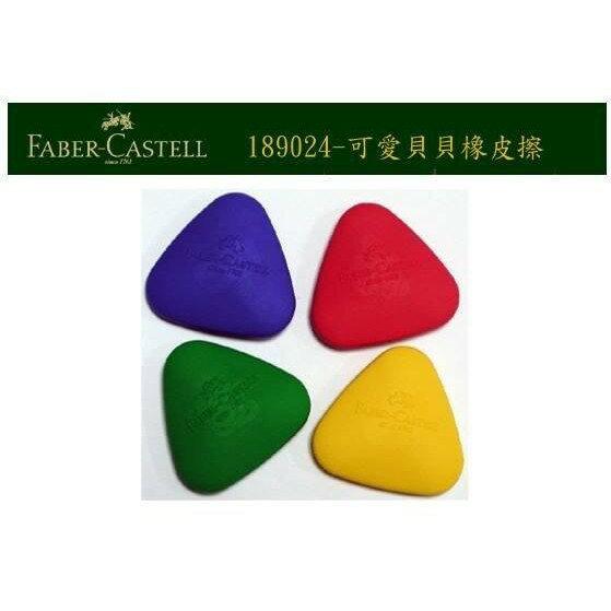 德國輝柏 Faber-Castell 189024 三角形貝貝塑膠擦 橡皮擦