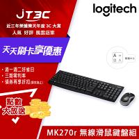 Logitech 羅技 MK270r 無線滑鼠鍵盤組(免運)《繁體中文版》-JT3C-3C特惠商品