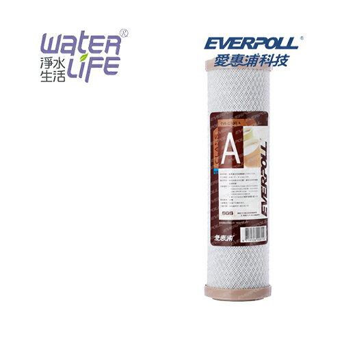 【淨水生活】《EVERPOLL 愛惠浦科技》CTO  活性碳棒濾心 EVB-C100A