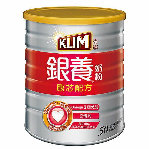 {➰羊咩咩一號店} 克寧銀養奶粉-康芯配方1.5kg