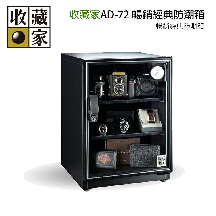 [喬傑數位]AD-72 暢銷經典防潮箱