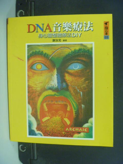 【書寶二手書T7/養生_HMS】DNA音樂療法_謝汝光