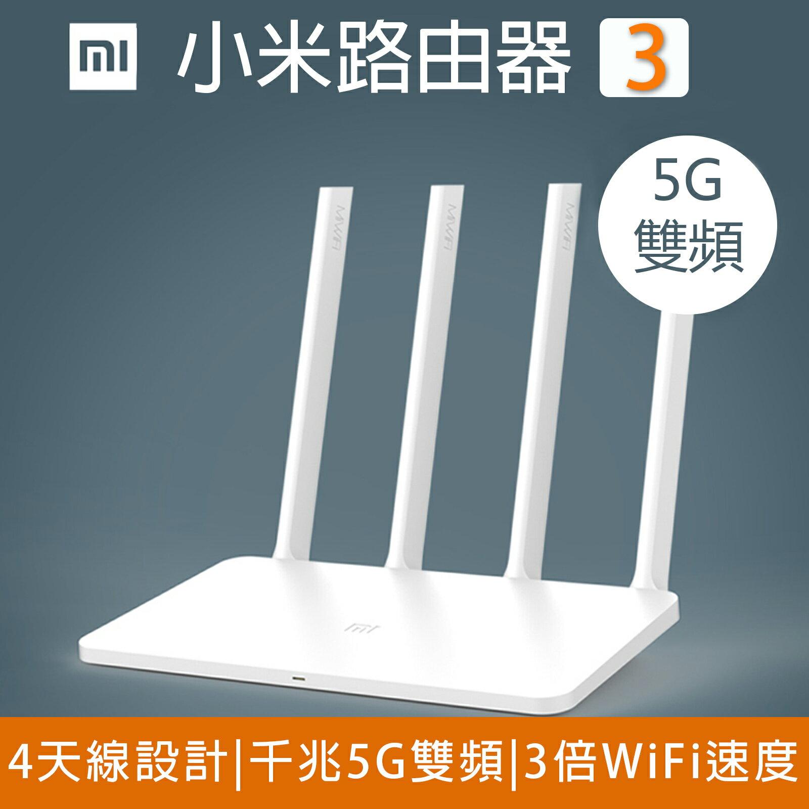【原廠正貨】最新小米路由器 3代 WiFi 4天線 5G 寬頻 無線上網【O3214】☆雙兒網☆ 2
