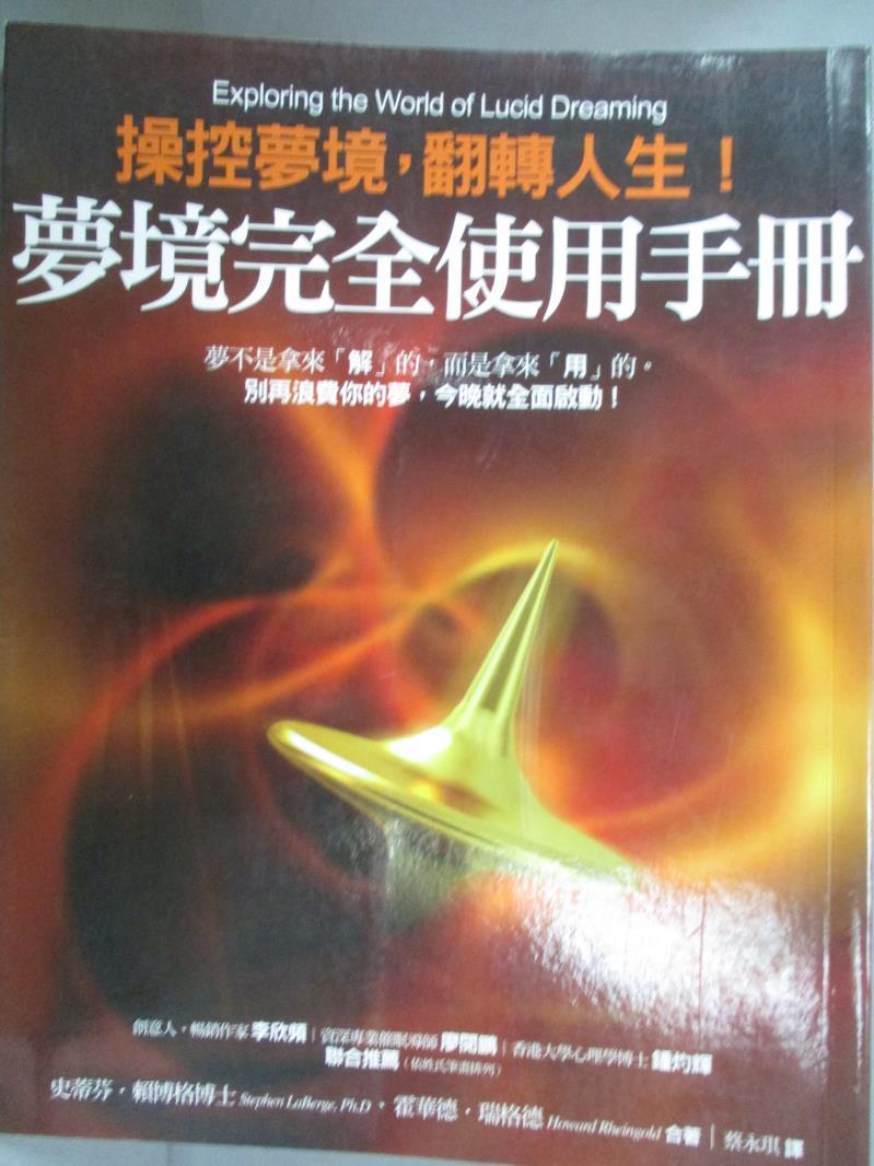 【書寶 書T2/勵志_ZDE】夢境完全 手冊_史蒂芬.賴博格、霍華德.瑞格德