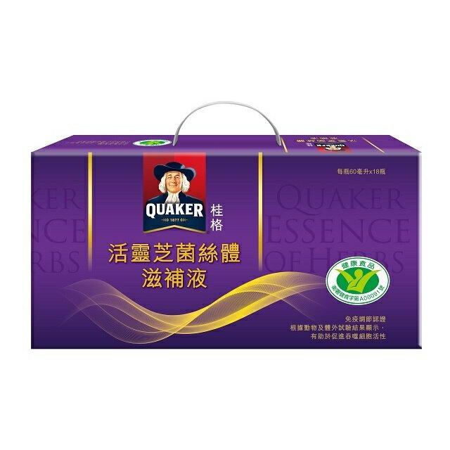 【04/13 12:00整點特賣】桂格 活靈芝菌絲體滋補液 60ml*18瓶/盒◆德瑞健康家◆