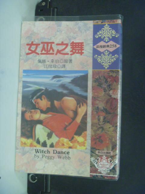 【書寶二手書T2/言情小說_HLP】女巫之舞_佩姬韋伯
