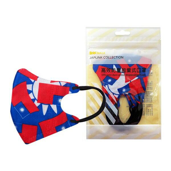 BNNxMASK 國旗中童不織布拋棄式立體口罩(5片裝)  4~10歲適用【小三美日】※元旦升旗◢D791940