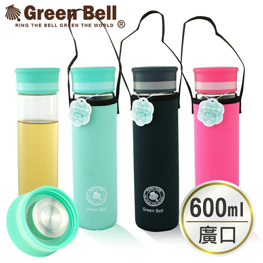 ~GREEN BELL 綠貝~304不鏽鋼單層廣口玻璃隨行水瓶600ml