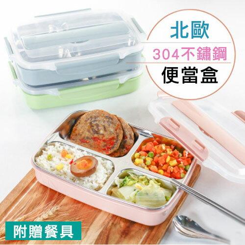 限時免運↘ 北歐304不鏽鋼分格便當盒 餐盒 保溫飯盒 餐盤 保鮮(附餐具)